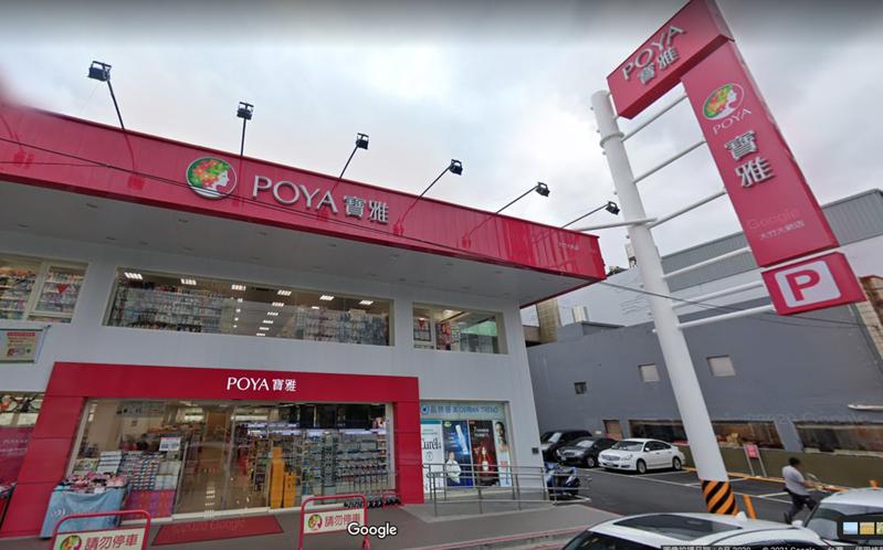 寶雅證實,大竹大新店12日自主停業進行消毒作業,今日正常營業。圖/摘自Google地圖
