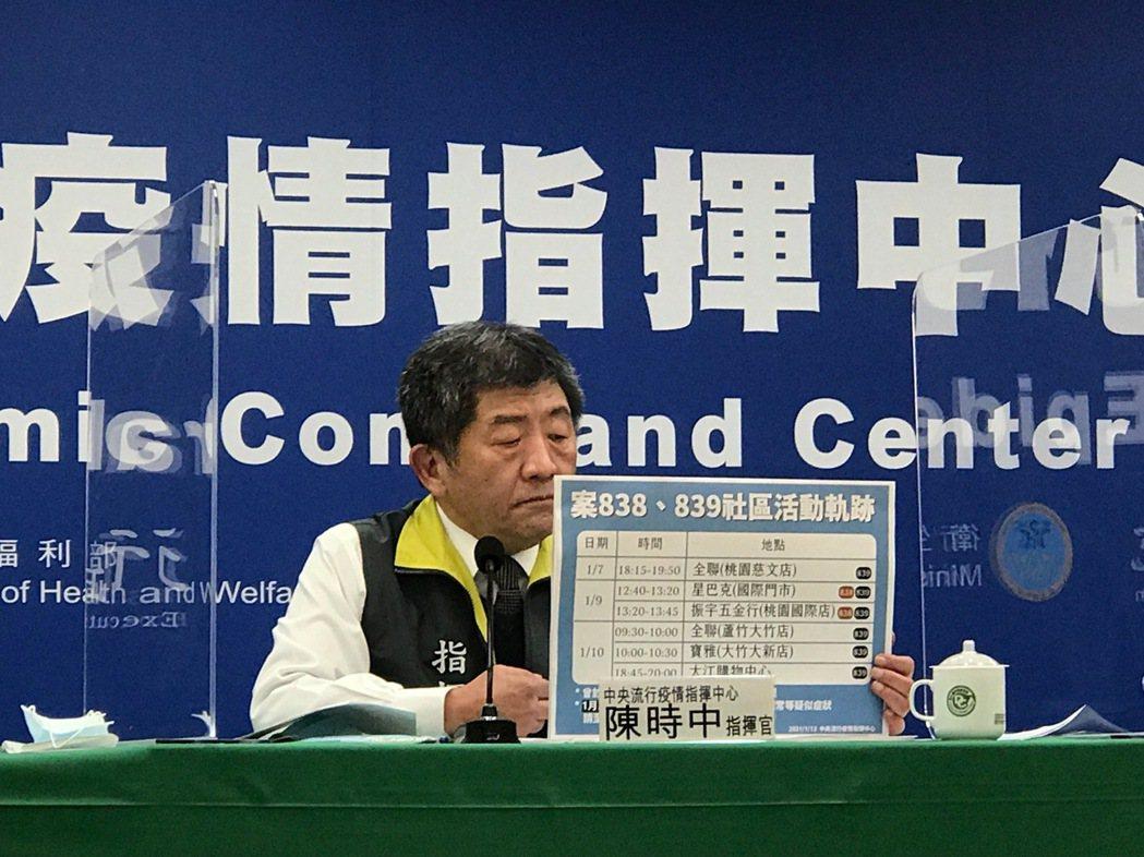 指揮中心指揮官陳時中今日公布兩案完整足跡,案839於本月7日至10日均有外出行程...