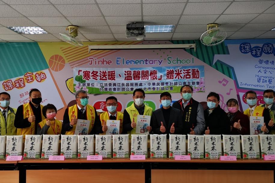寒冬送暖 江永昌攜手會計師公會贈中和弱勢生3噸米