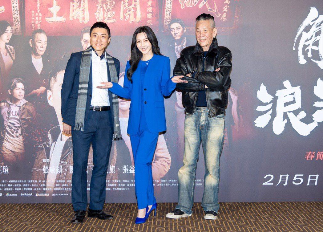「角頭-浪流連」盛鑑(左起)、曾莞婷以及龍劭華。圖/巧克麗娛樂提供
