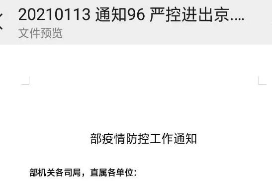 河北疫情嚴峻 陸網傳官方限制官員進出北京