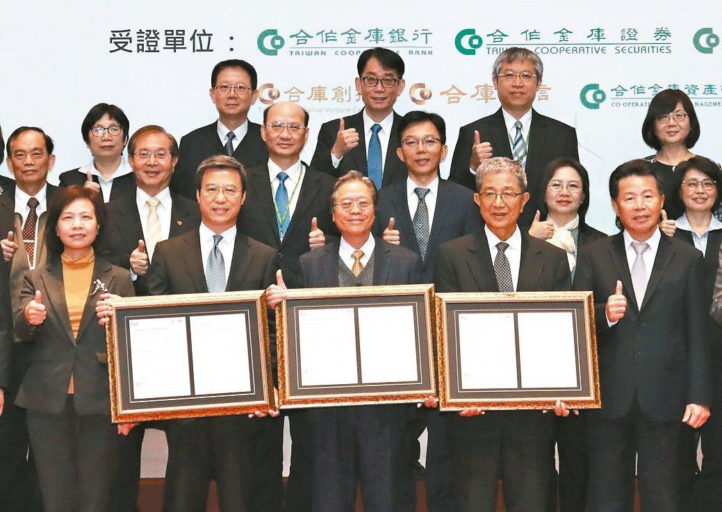 合庫金控推動環境永續有成,7家子公司全數獲頒BSI 3項國際標準認證,日前舉行聯...