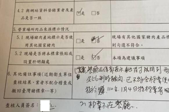 台灣豬標章失公信!肉多多沒貼卻在豬標章APP地圖上