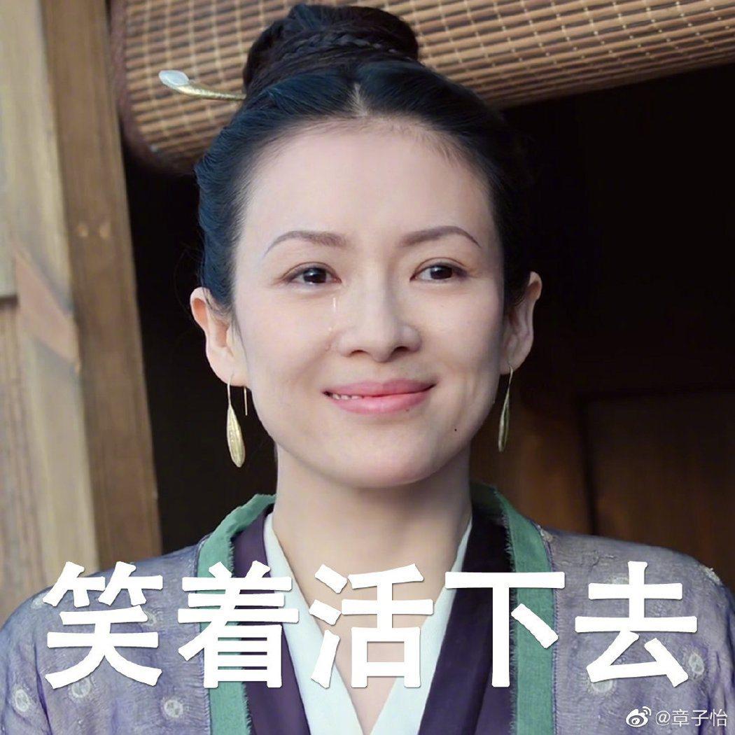 章子怡自嘲「笑著活下去」。圖/摘自微博