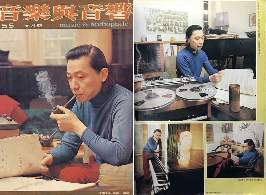 左:1978年1月《音樂與音響》第55期,封面人物:傅聰;右:1978年傅聰在倫敦自家書房琴室的生活照,翻拍自《音樂與音響》第55期。   圖/作者收藏翻拍