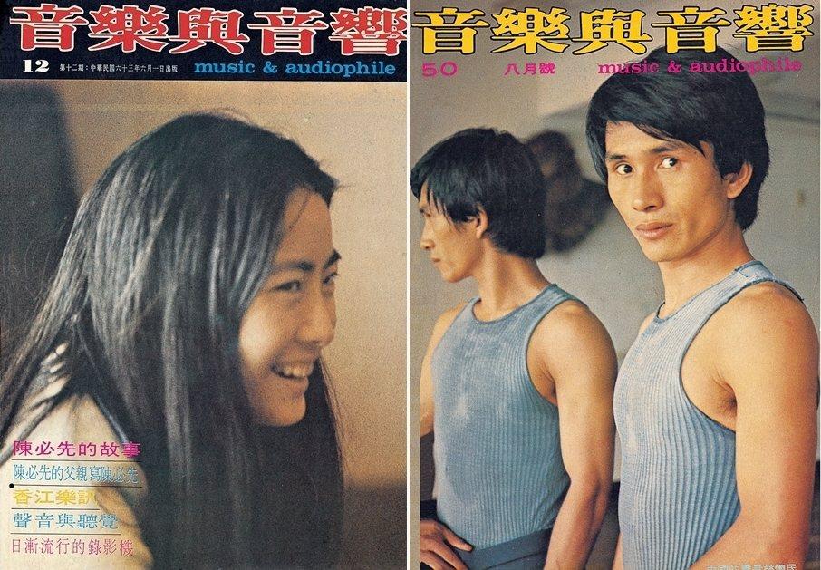 左:1974年6月《音樂與音響》第12期,封面人物:陳必先;右:1977年8月《音樂與音響》第50期,封面人物:林懷民。 圖/作者收藏翻拍