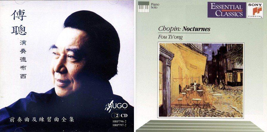 左:1994年香港「雨果唱片公司」錄製傅聰《德布西前奏曲及練習曲全集》;右:1992年SONY唱片公司錄製傅聰《蕭邦夜曲全集》。 圖/作者收藏翻拍