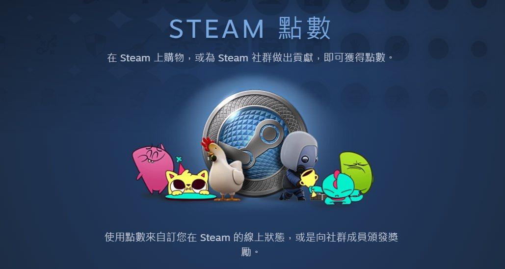 Steam 將繼續推行「點數系統」強化用戶與平台間的互動體驗/圖片截自Steam