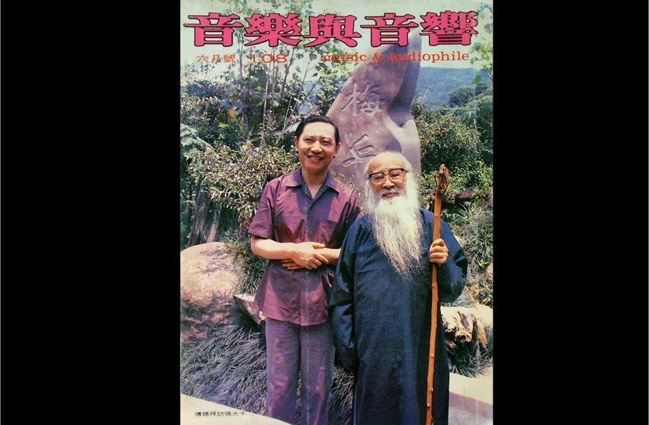 1982年6月《音樂與音響》第108期,封面人物:傅聰拜訪張大千。 圖/作者收藏翻拍