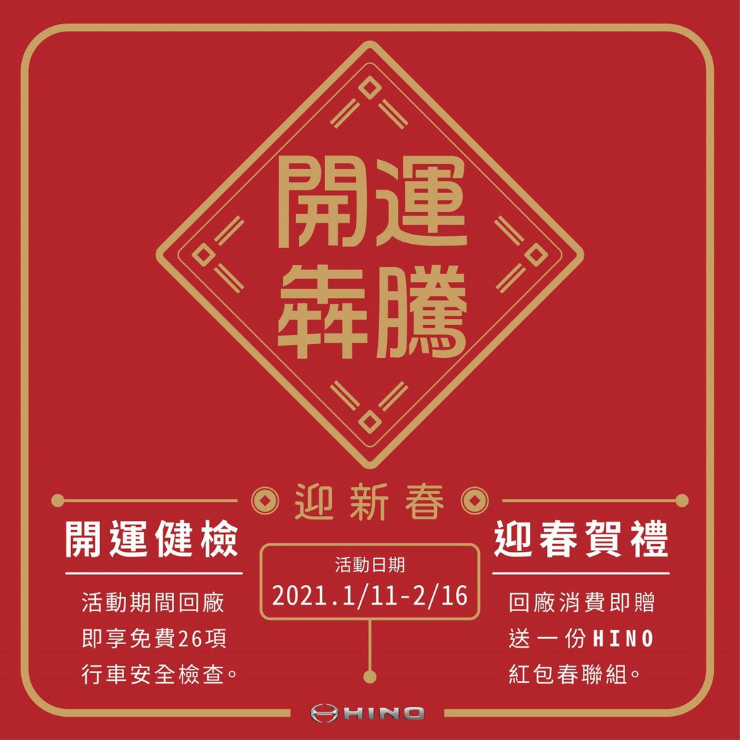 開運犇騰迎新春活動,自2021年1月11日起至2月16止。 圖/和泰汽車提供