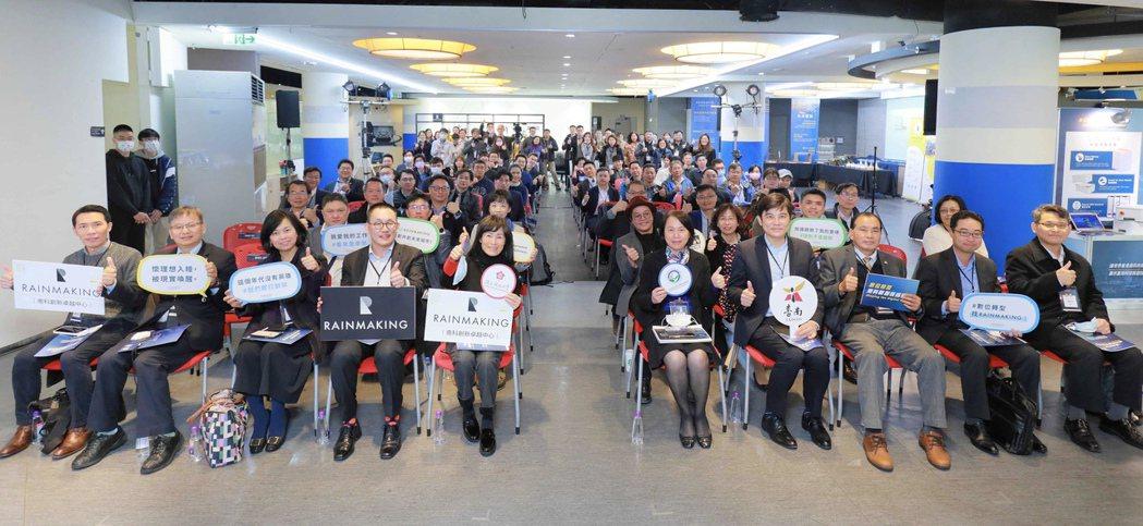 「數位轉型:南科新創技術發表」活動吸引超過130人參與。 Rainmaking ...