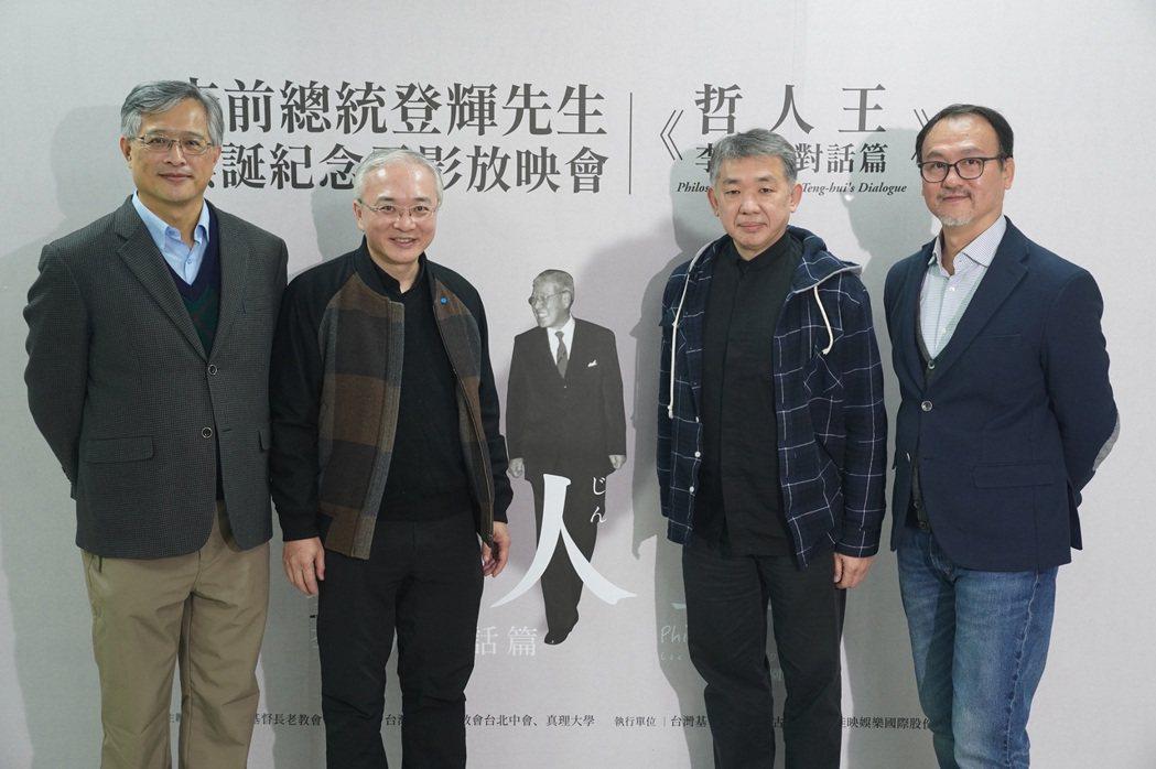 「李前總統登輝先生冥誕紀念電影放映會」14日晚間在真理大學國際會議廳舉行,放映電