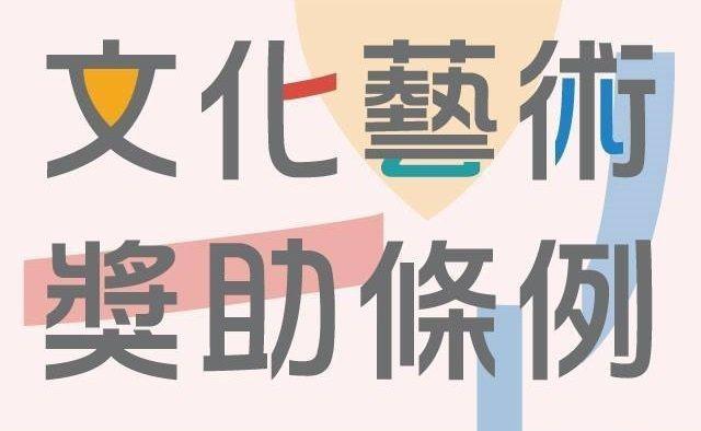文化部8日預告「文化藝術獎助條例」修正草案。(圖取自臉書)