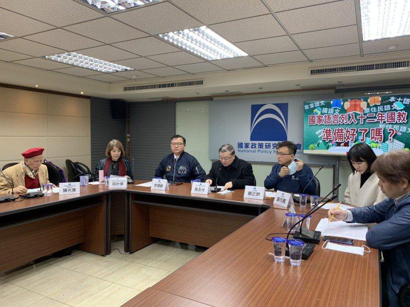 國家政策研究基金會今早召開「國家語言列入十二年國教,準備好了嗎」記者會。記者趙宥寧/攝影