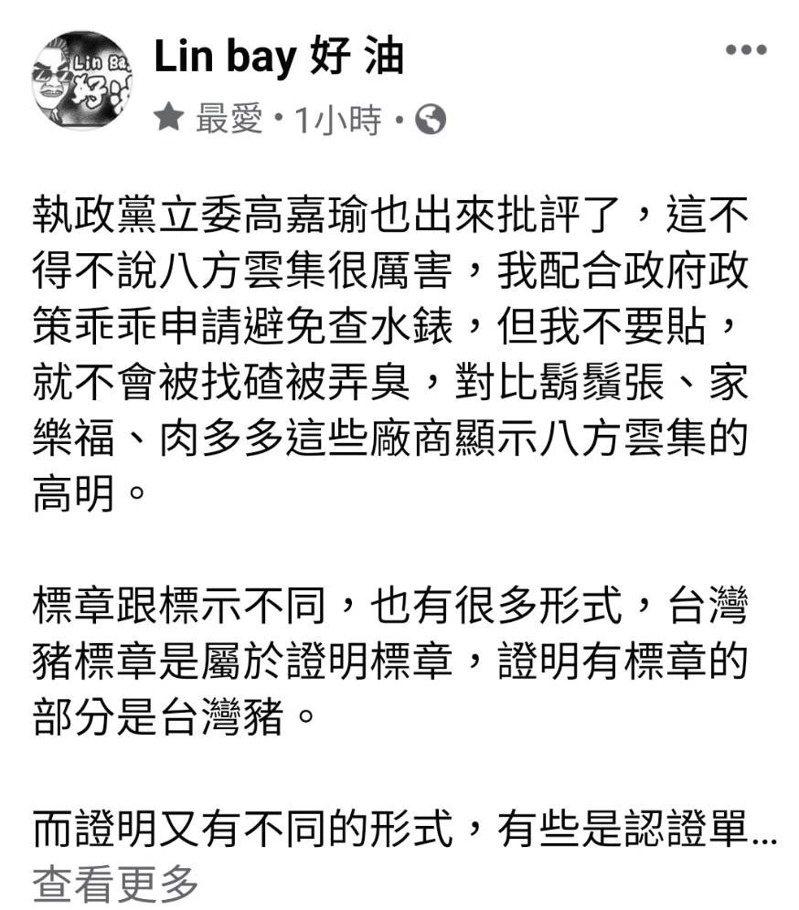 農業粉專「Linbay 好油」版主林裕紘發文表示,農委會不甘寂寞的硬推台灣豬標章,又大肆宣傳的情況下,導致一般人根本標章、標示分不清楚,搞得一團亂,是衛福部的「豬隊友」。圖/取自農業粉專「Linbay 好油」