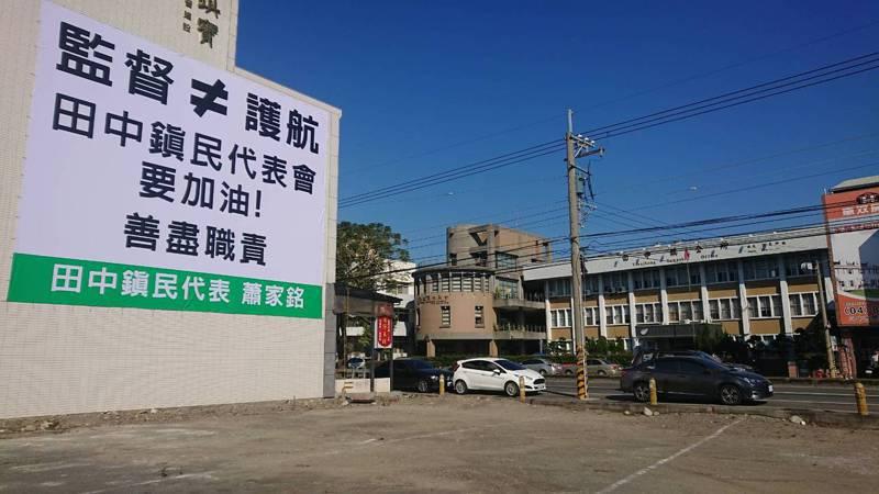 田中鎮公所對面出現巨幅廣告,引人側目。記者簡慧珍/攝影
