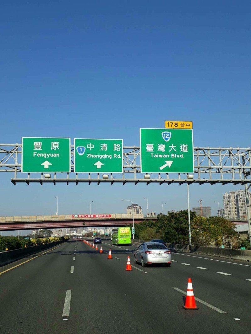 國道一號台中的交流道出口預告地名開始已調整, 用路人要注意標示名稱。圖/高速公路局中區養護工程分局提供