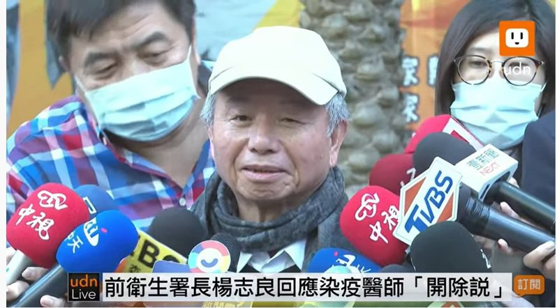 前衛生署署長楊志良。圖/擷取自UDN直播