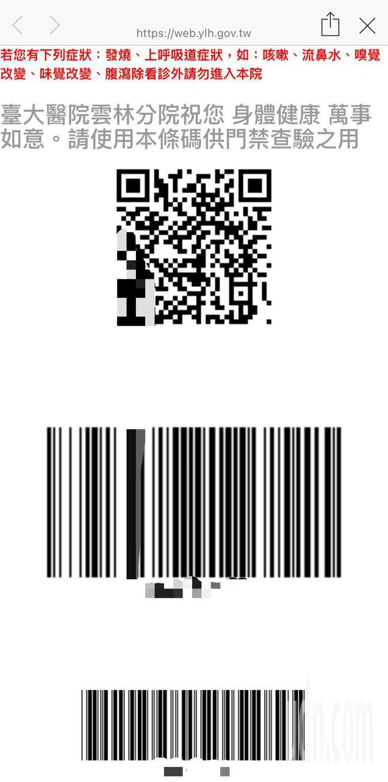 民眾使用台大雲林分院線上登記系統後將收到預約條碼,進入院內出示條碼即可快速通關,...