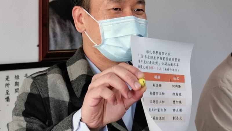 田中榮家公布「中獎」被審查個人財產的主管。圖/田中榮家提供