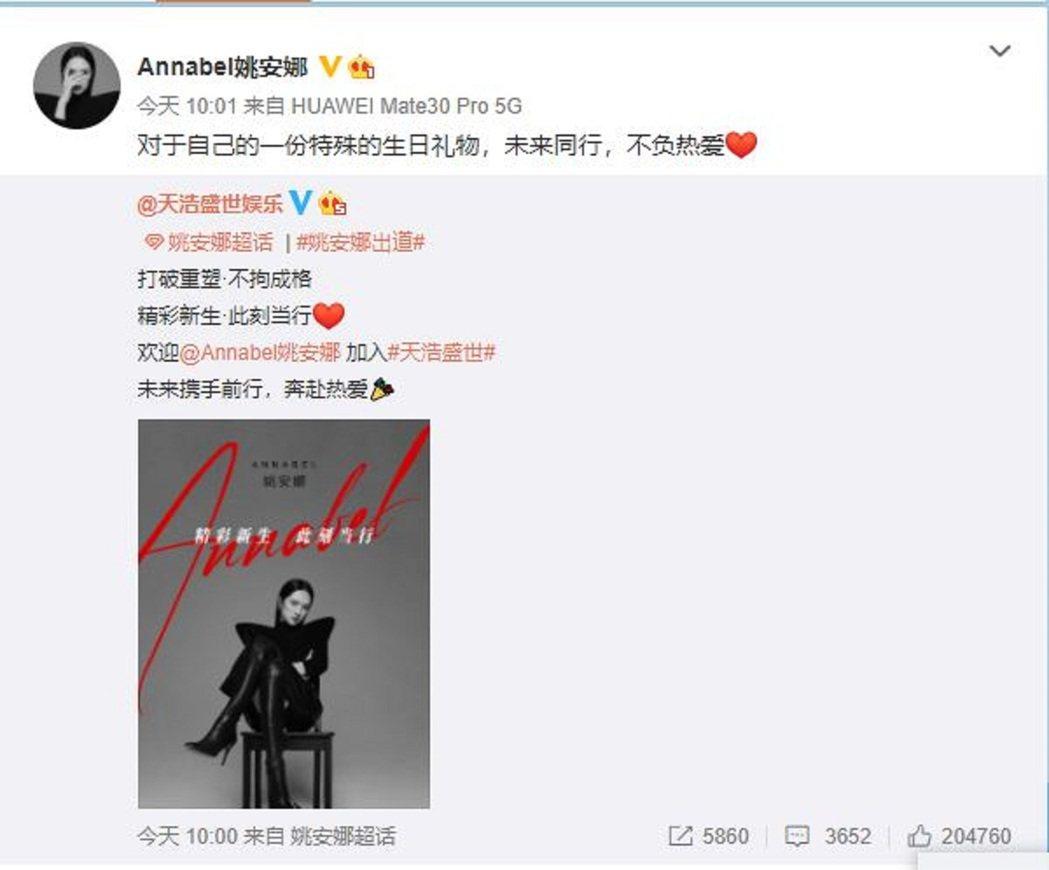 姚安娜在微博表示,「(簽約天浩盛世娛樂是)對於自己的一份特殊的生日禮物,未來同行...
