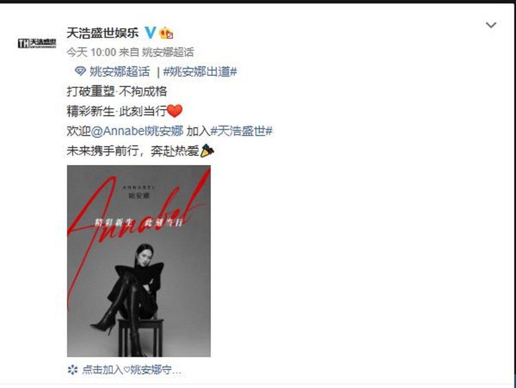 大陸娛樂經紀公司天浩盛世娛樂,14日在官方微博宣布,姚安娜加入天浩盛世,同時曬出...