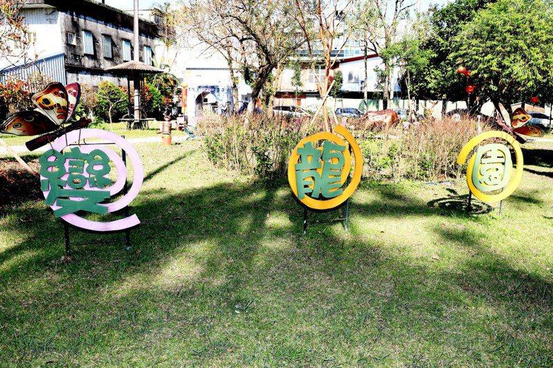 位於宜蘭市近千坪的「變龍園」生態園區,是民眾散步休閒的好去處,如今功成身退,土地歸還地主興建學生宿舍。圖/市公所提供