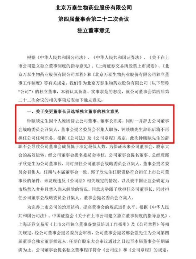 A股上市公司萬泰生物發布公告,董事長鍾睒睒因個人原因,辭去公司董事長等職務。圖/...