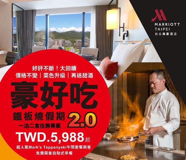 圖/台北萬豪酒店官網