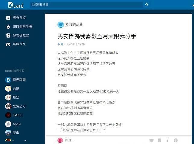 有網友發文表示,自己參加五月天演唱會後,男友一直找她吵架,最後分手。圖/擷自Dc...