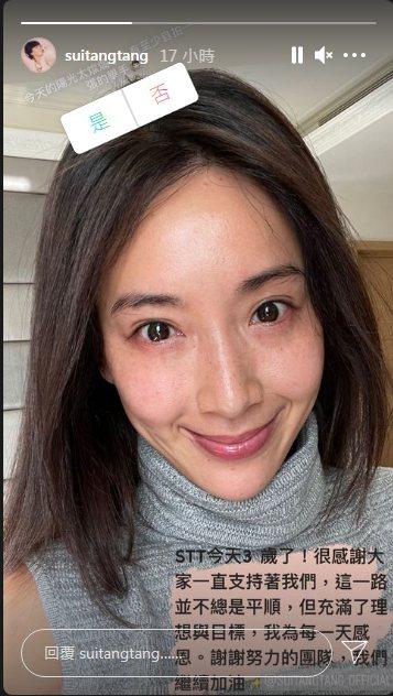 圖/擷自隋棠 IG