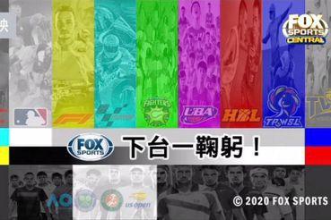 影像記憶歸零…FOX體育台離開後,台灣運動文化保存難題