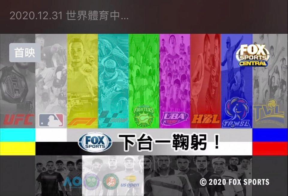 FOX體育台已於2020年12月31日正式撤離台灣。 圖/翻攝自FOX體育台