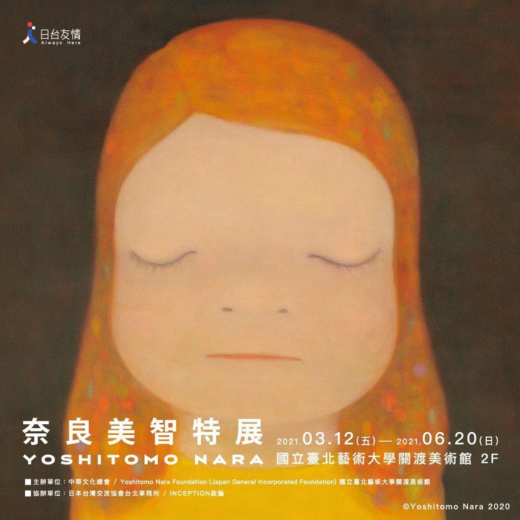 「奈良美智特展」首度登台,3月在關渡美術館舉辦。圖/摘自臉書