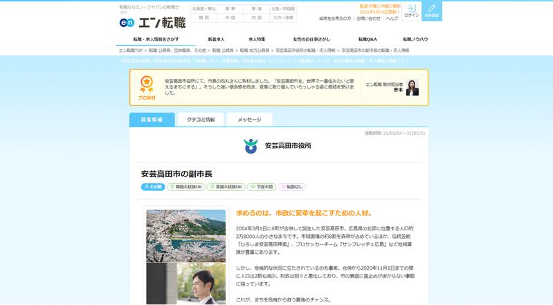 日本廣島縣安藝高田市,近日在日本求職網站「エン・ジャパン」公開招募副市長人選。圖擷取自エン・ジャパン