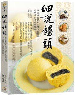 《細說饅頭》 圖/橘子文化提供