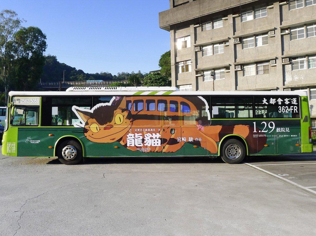 《龍貓》經典角色「貓巴士」將出沒大台北地區。 來源:甲上娛樂