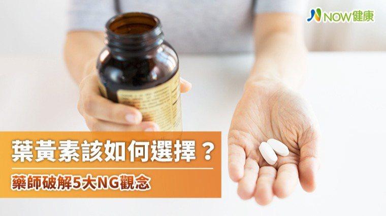 ▲有研究認為,健康成人每日攝取6mg葉黃素,有助減緩黃斑部退化的風險,衛生福利部...