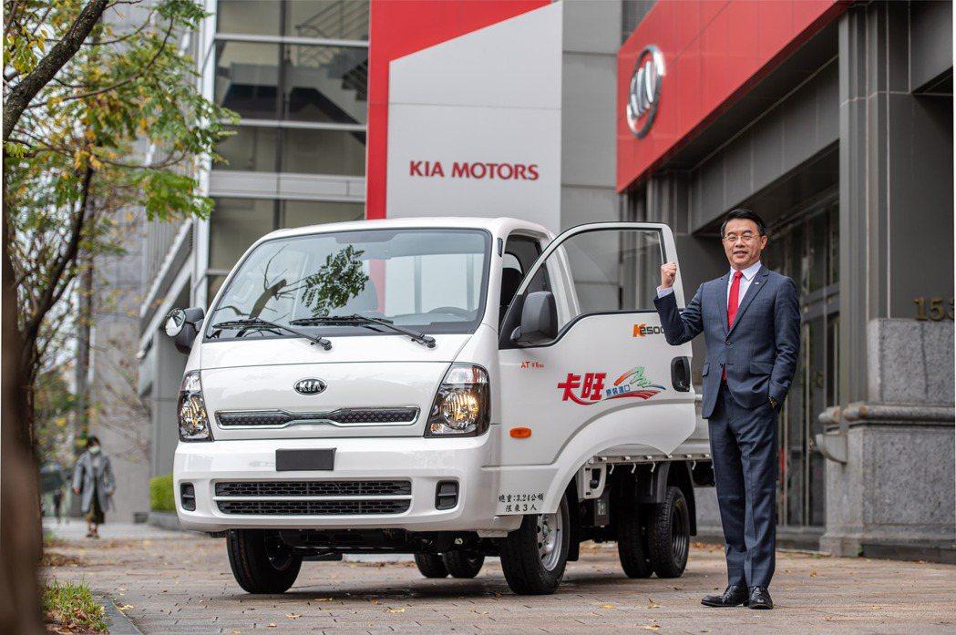 自2021年1月起台灣森那美起亞成為台灣獨家KIA總代理,引領KIA品牌在台邁入...