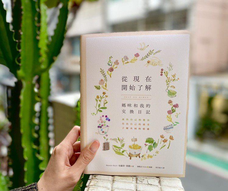 本書封面和內頁插畫由插畫家強雅貞Fion暖心設計。