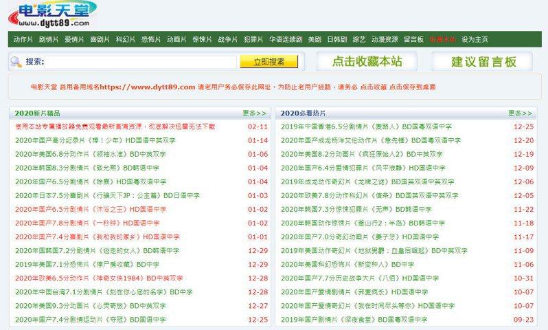美國貿易代表署14日公布2020年販賣侵權產品的「惡名昭彰市場」黑名單,架設在台灣的電影天堂(DYT88)連續兩年遭USTR點名。圖/翻攝自網路