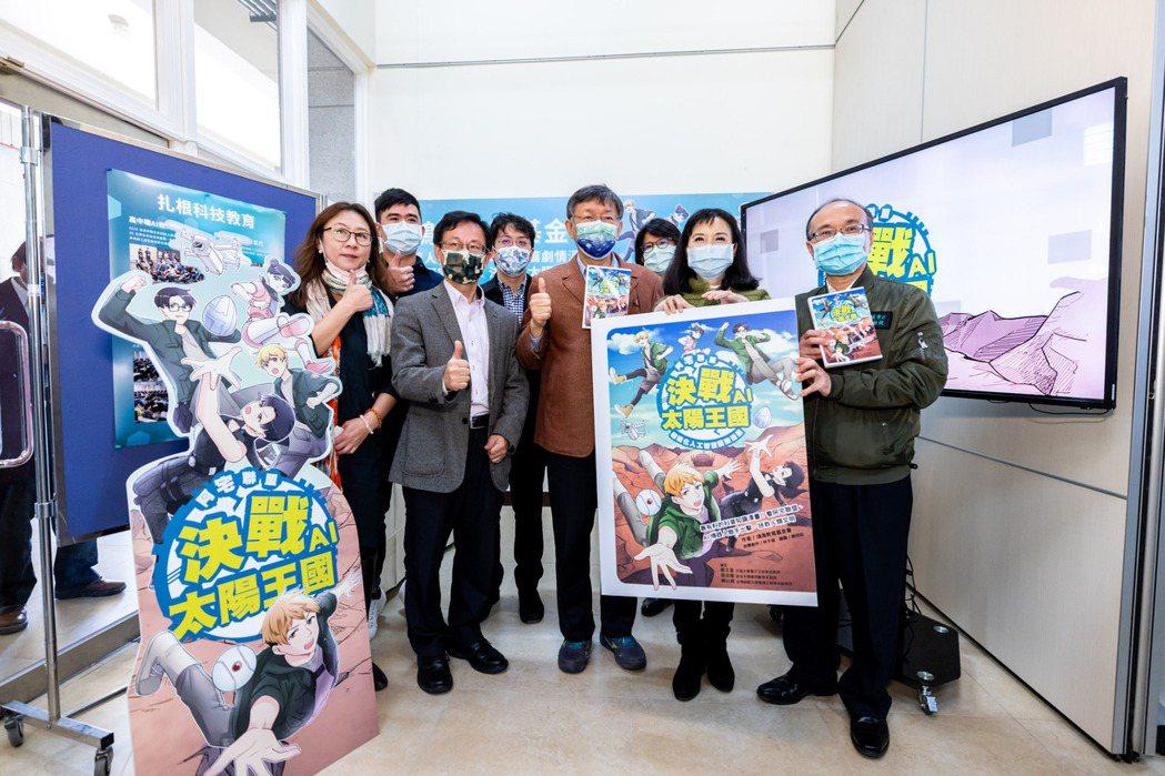 台北市市長柯文哲(右四)搶先翻閱4月將上市的AI漫畫。台北市教育局/提供