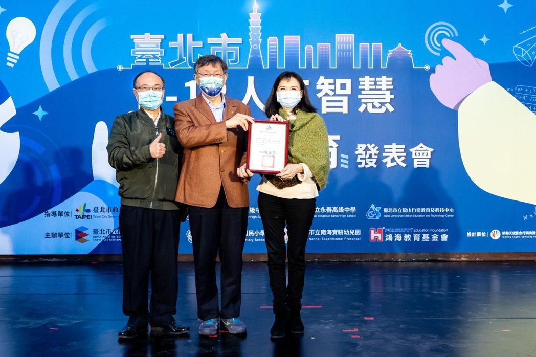 台北市市長柯文哲(中)頒發感謝鴻海教育基金會,推廣AI與量子科技的用心。台北市教...