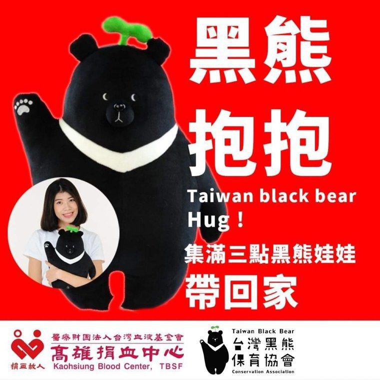 黑熊抱抱集點活動。圖/取自高雄捐血中心網站