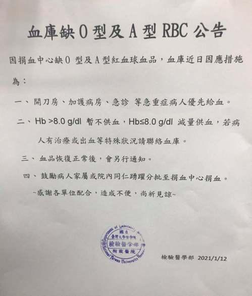 國內鬧嚴重血荒,台大醫院罕見公告「減少非緊急狀況的供血」。圖/取自Jin-Chu...