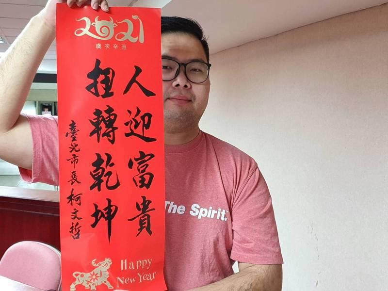 農曆新年將至,台北市政府春聯亮相。記者楊正海/攝影