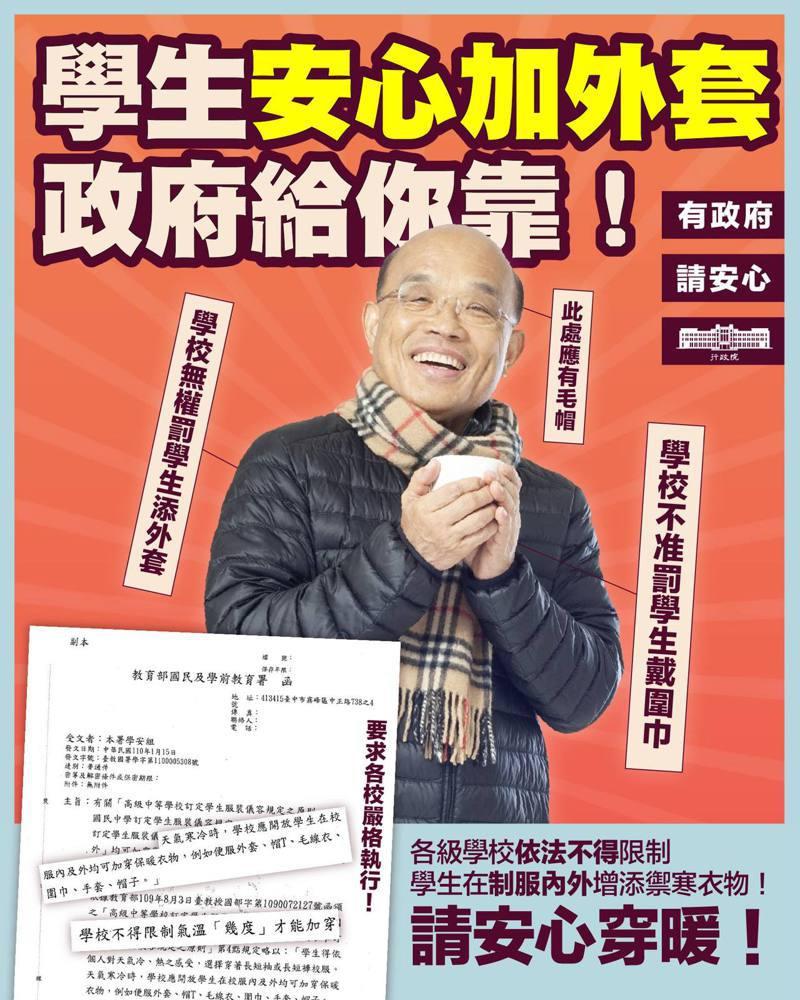蘇貞昌要求,各校不准禁止學生增添禦寒衣物。圖/擷取自蘇貞昌臉書