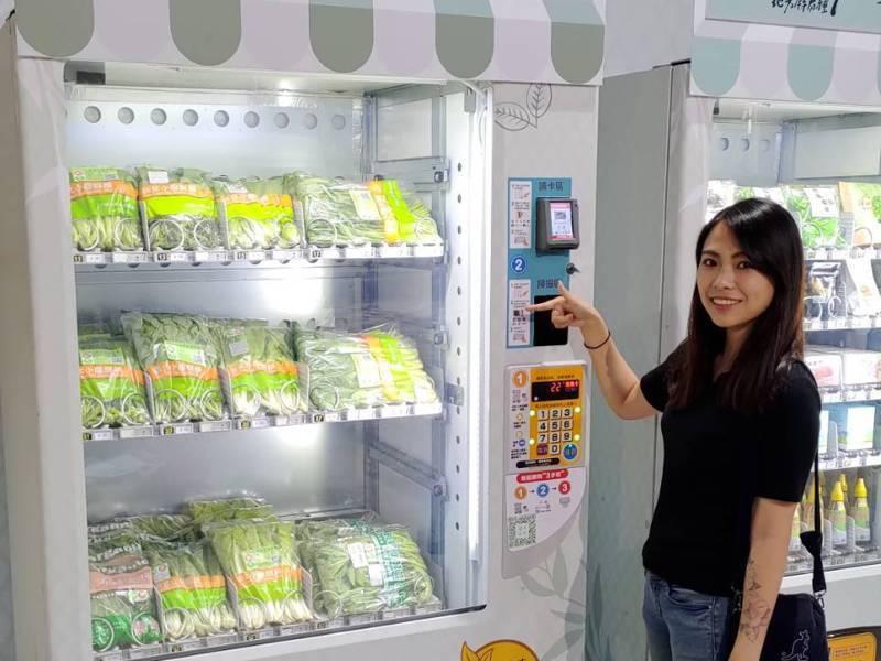 淡水區農會於紅樹林輕軌站試辦智慧販賣機,使用行動支付即可選購農特產品。圖/新北市農業局提供