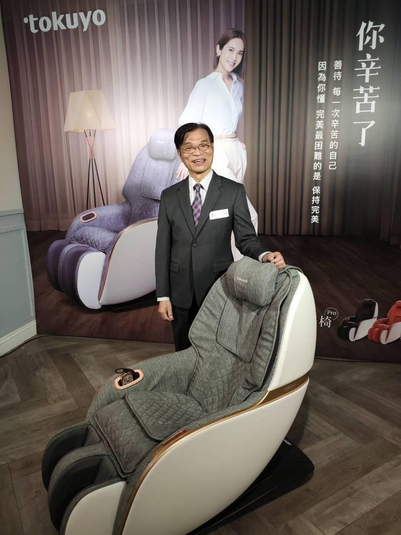 督洋生技( tokuyo )總經理粘振雄表示,推出迎合居家空間需求的小型化、輕巧型按摩椅「mini 玩美椅系列」新品上市。記者張義宮/攝影