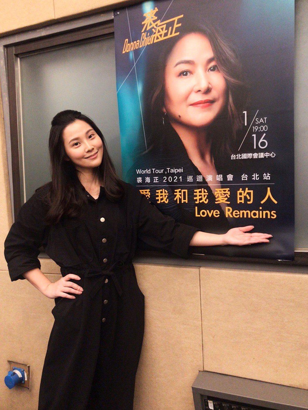 華千涵將參加裘海正演唱會獻唱。圖/萬鴻經紀提供